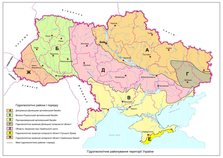 Гідрогеологічні райони України